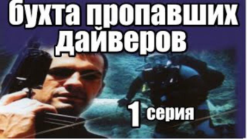 Бухта Пропавших Дайверов 1 серия из 4 (криминал, боевик, детектив)
