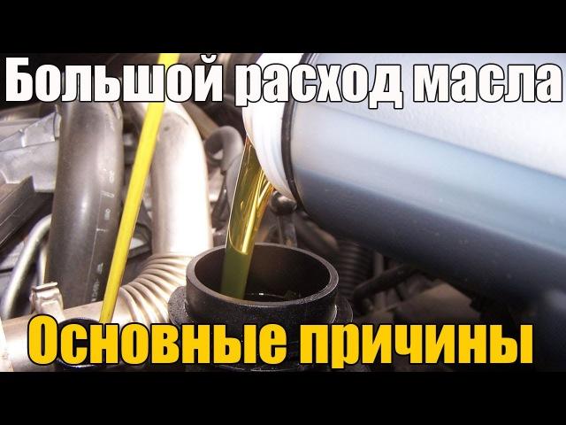 Большой расход масла Почему двигатель жрет смазку Основные причины Просто о сложном