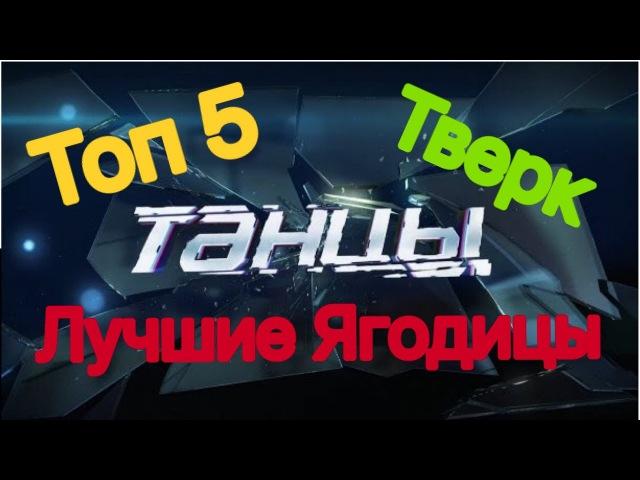 Топ 5. Лучшие ягодицы ( Тверк )   Танцы на ТНТ