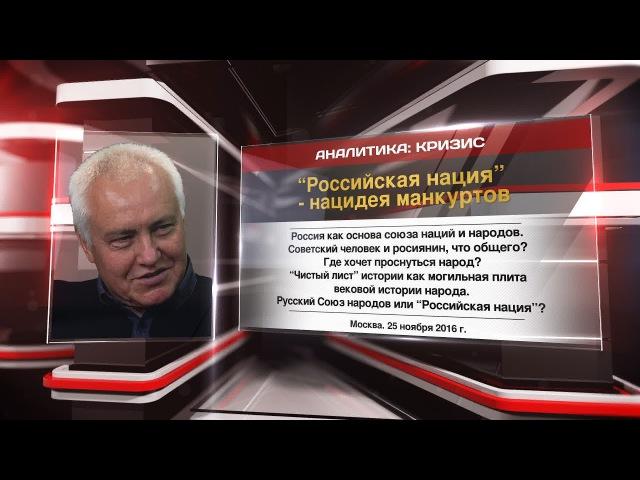 """""""Российская нация"""" - нацидея манкуртов"""