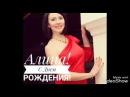 Поздравление С Днем Рождения нашего партнера Алину Низамиеву