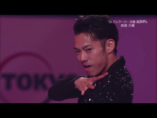 Daisuke Takahashi, On love Eros Yuri on Ice