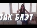 Оляша Olyashaa Лучшие моменты со стримов ТАК БЛЭТ