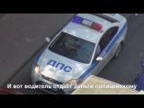 Чеховец снял на видео, как инспектор ДПС берет взятку у автомобилиста