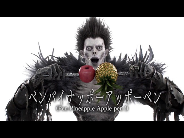 DEATH NOTE[Pen Pineapple Apple Pen (PPAP)]リュークが踊ったPPAPがヤバイwwwww