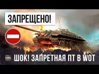 АНАЛОГОВ НЕТ, САМАЯ ЗАПРЕТНАЯ ПТ В WOT #worldoftanks #wot #танки — [ http://wot-vod.ru]
