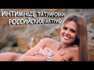 ИНТИМНЫЕ ТАТУ | ТОП 5 РОССИЙСКИХ АКТРИС С ТАТУИРОВКАМИ