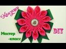 Цветок Канзаши. Мастер-класс / Kanzashi Flower Tutorial / ✿ NataliDoma