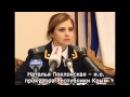 Пранкер Вован разыграл прокурора Крыма Поклонскую