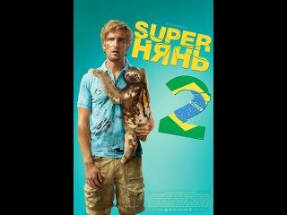 «Супернянь 2» (Babysitting 2, 2015) смотреть онлайн в хорошем качестве HD