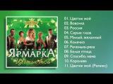 Фольк-шоу Ярмарка - Цветик мой (Полный сборник)