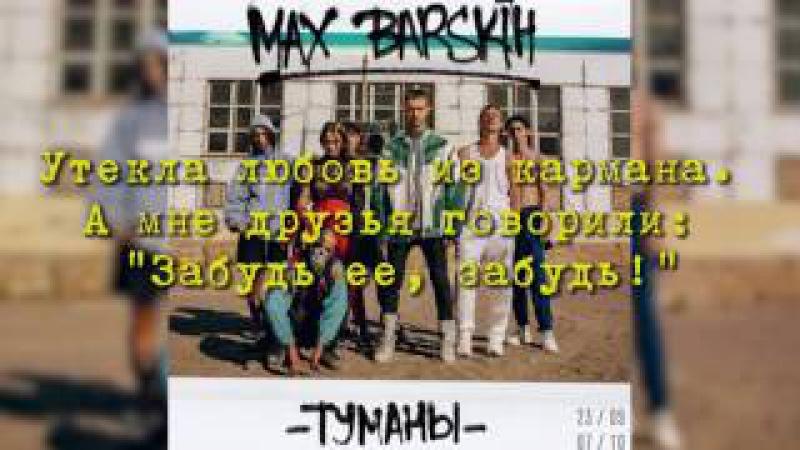 Макс Барских - Туманы АРЕСТ ПЕСНИ! музокоп
