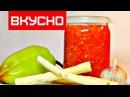АДЖИКА С ХРЕНОМ НА ЗИМУ ВАРЕНАЯ / Adjika with horseradish for winter Cooked