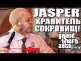 GTA 5 - ТАЙНА JASPER  ХРАНИТЕЛЬ СОКРОВИЩ КРУТАЯ ПАСХАЛКА EASTER EGG