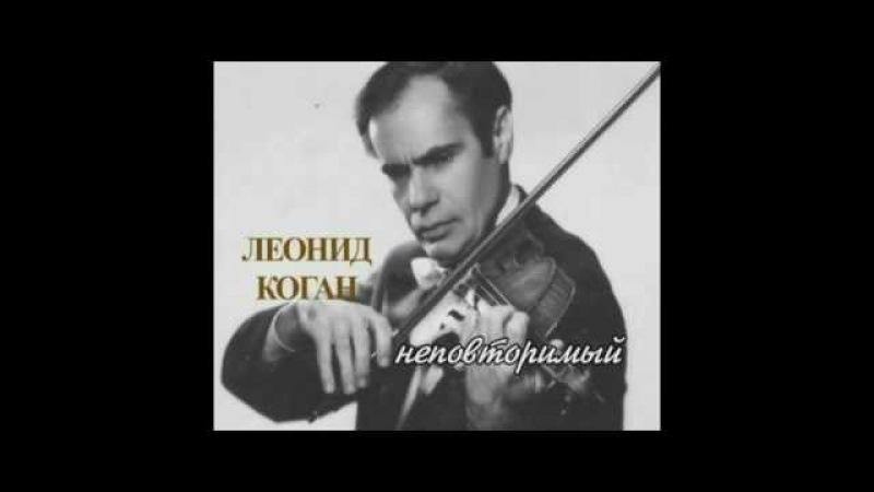 Leonid Kogan plays Locatelli At The Tomb / Леонид Коган