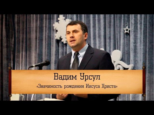 Вадим Урсул - Значимость рождения Иисуса Христа