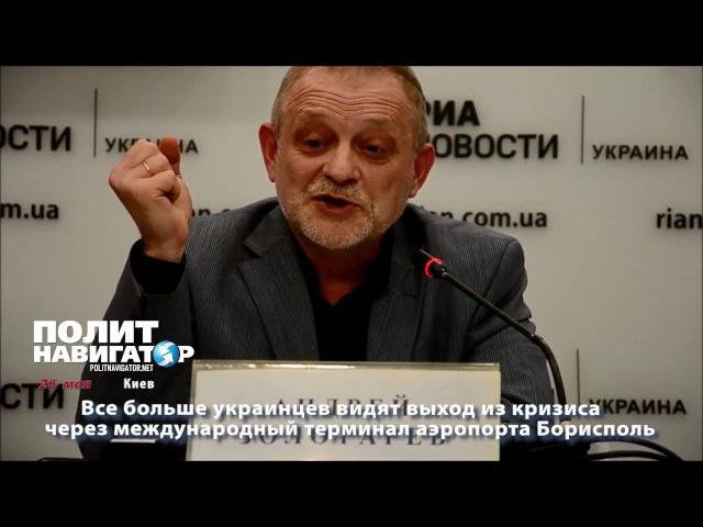 Все больше украинцев видят выход из кризиса через международный терминал аэропорта Борисполь Опубликовано: 26 мая 2017 г. youtu.be/-XltF76lC4Q «Политнавигатор» — новости Украины и России
