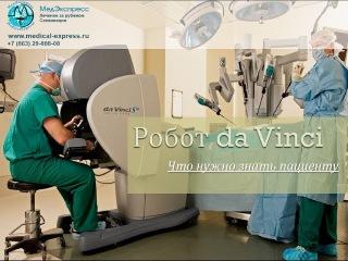 Роботизированная хирургия. Операция на аппарате Да Винчи (Робот Da Vinci) за рубежом.