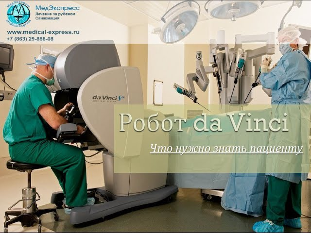 Роботизированная хирургия Операция на аппарате Да Винчи Робот Da Vinci за рубежом