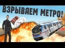 GTARP CRMP 18 I РП I ВЗРЫВАЕМ МЕТРО Будни Зама Мафии