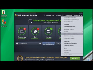 AVG Internet Security 2017 17.1.3006 активация и ключ