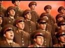 Когда поют солдаты... Фильм / Краснознамённый ансамбль им. А. Александрова