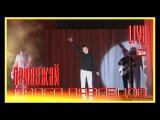 Павел Павлецов - Приезжай (LIVE) 2013