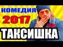 Убойная Комедия Слезы от смеха Нагиев ТАКСИШКА 2017 HD