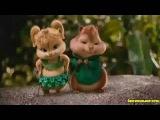 Элвин и Бурундуки поют Papito Chocolata Папито SEEYA