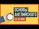 АНГЛИЙСКИЙ С НУЛЯ Четкое понимание за 50мин