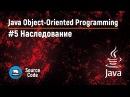 Java OOP. Урок 5. Наследование