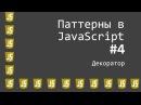 Видеоурок Паттерны JavaScript 4 Декоратор Decorator