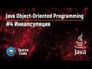 Java OOP. Урок 4. Инкапсуляция
