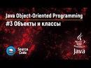 Java OOP. Урок 3. Объекты и классы