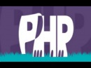 Секреты и магия PHP программирования [GeekBrains]