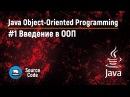 Java OOP. Урок 1. Введение в ООП