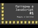 Видеоурок Паттерны JavaScript 1 Модуль и Синглтон