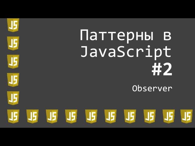 Видеоурок Паттерны JavaScript 2 - Observer