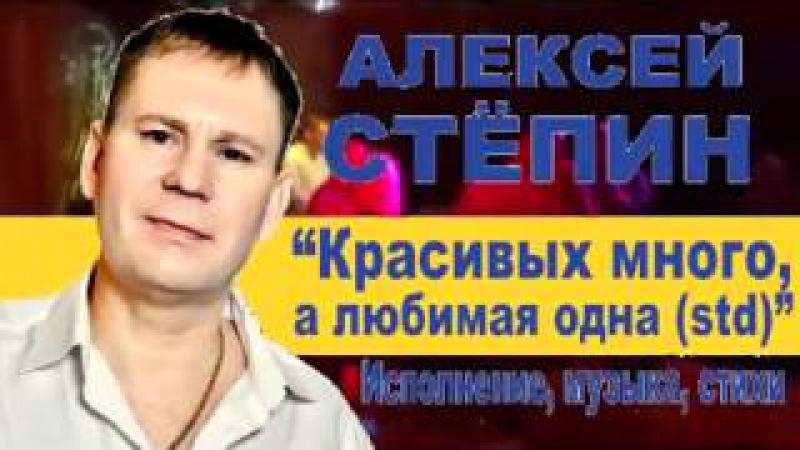 Алексей Стёпин (Alexey Stepin) - Красивых много, а любимая одна новинка премьера