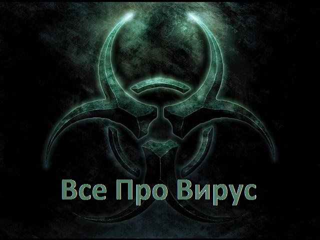 Империя Вирусов (Empire of viruses)