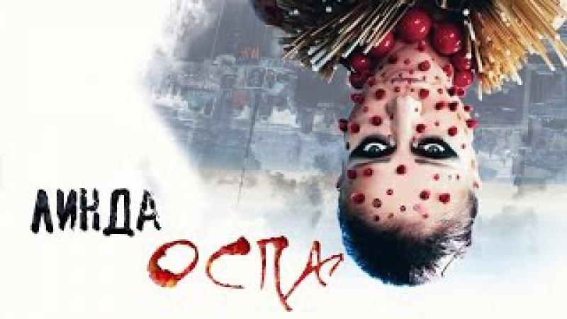 Линда - 'Оспа' (2017)