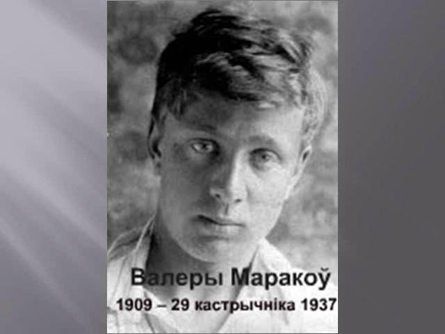 29 кастрычніка 1937 года Чорная ноч беларускай літаратуры