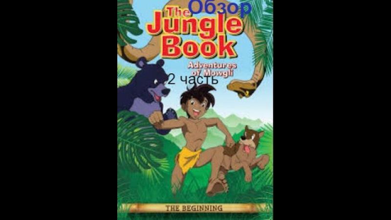 Аниме Книга Джунглей под Новый Год 2 часть