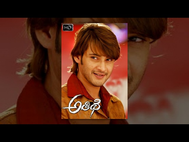 Athidi Telugu Full Movie అతిధి సినిమా Mahesh Babu Amrita Rao