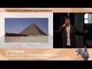 Ученые против мифов 2 4 Сергей Иванов Современные мифы о древнем Египте пирамиды extyst ghjnbd vbajd 2 4 cthutq bdfyjd cjdh