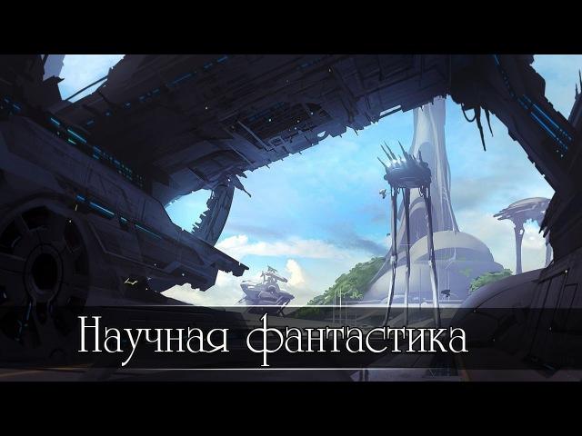 Вселенная Научная фантастика научный факт 4 сезон 11 серия dctktyyfz yfexyfz afynfcnbrf yfexysq afrn 4 ctpjy 11 cthbz