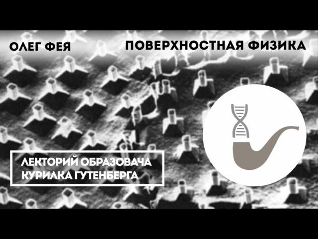Олег Фея - Поверхностная физика jktu atz - gjdth[yjcnyfz abpbrf