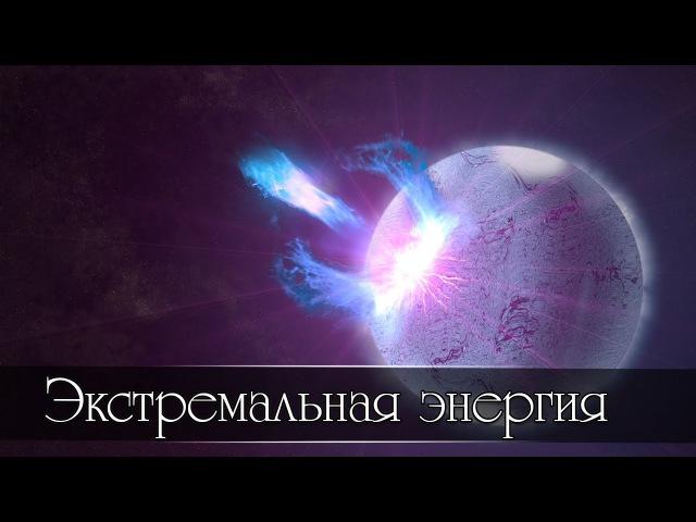 Вселенная. Экстремальная энергия. 4 сезон. 12 серия dctktyyfz. 'rcnhtvfkmyfz 'ythubz. 4 ctpjy. 12 cthbz