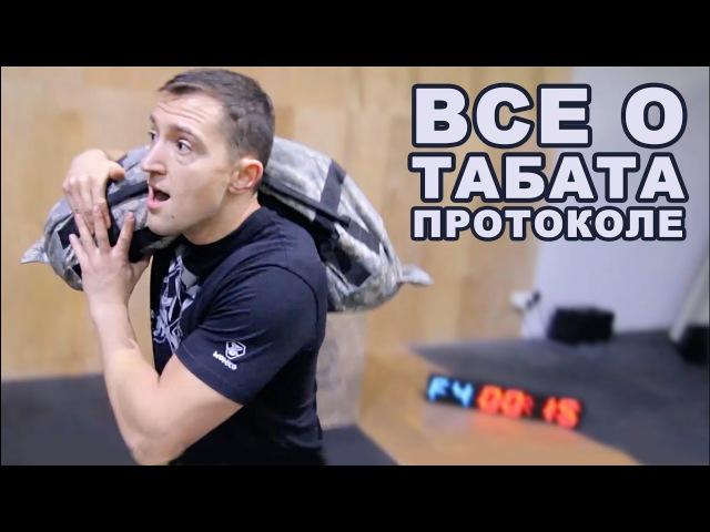 Протокол Табата. Примеры упражнений Tabata ghjnjrjk nf,fnf. ghbvths eghf;ytybq tabata
