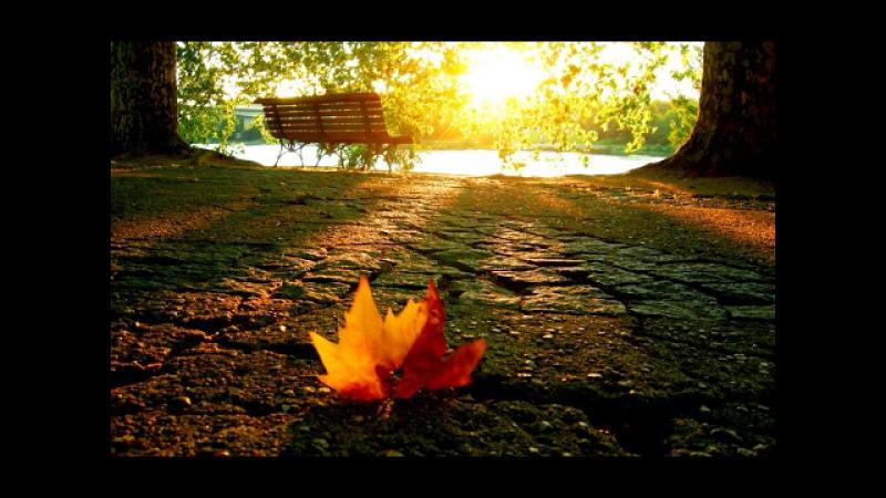 Осінній сад - Гурт Гевки